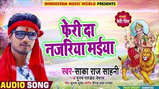 Saka Raj Sahani  का New Bhakti Song - फेरी दा नजरिया मईया - Latest Navrati Geet 2018