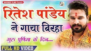 Ritesh Pandy ने गाया बिरहा - पियवा से पहिले हमार रहलु - नाचने लगी पब्लिक