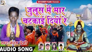 #जुलूस में मार चटकाई दियो रे - Bhojpuri Bol Bam - Singer Mahanth Premi - New Bhopuri Song