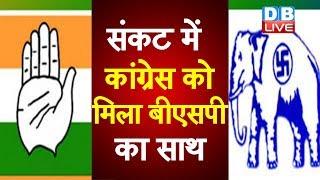 संकट में Congress को मिला BSP का साथ | Kamalnath सरकार को समर्थन का किया ऐलान |#DBLIVE