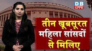 इस बार संसद में दिखेगा ग्लैमर    Navneet Kaur   Nusrat Jahan   Mimi Chakraborty