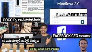 Technews in telugu 365: Poco f2,samsung m40,meseva 2 0,facebook ceo,asus zenfone 6