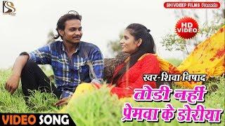 Shiva Nishad - Todi Nahi Premwa Ke Doriya तोड़ी नाही प्रेमवा के डोरिया - टूटे दिल की आवाज - Sad Song