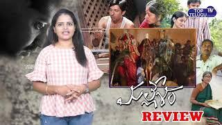 Mallesham Movie Trailer Response and Review | Priyadarshi New Movie Trailer | Top Telugu TV