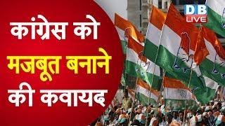 Congress में होंगे बड़े बदलाव | कांग्रेस को मजबूत बनाने की कवायद | Congress latest news | #DBLIVE