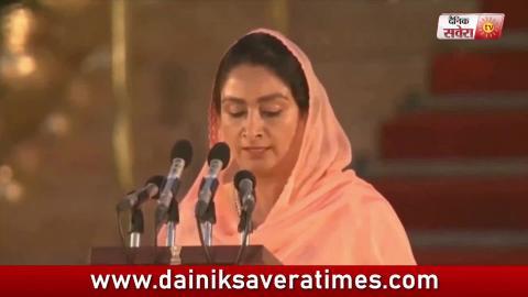 Video- दूसरी बार Cabinet बनी Harsimrat Kaur Badal ने ली English में Oath