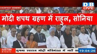 LIVE   Swearing-in ceremony of PM Narendra Modi from Rashtrapati Bhavan, New Delhi   #ModiSwearingIn