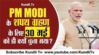 PM Modi के शपथ ग्रहण के लिए 30 मई को ही क्यों चुना गया ? Narendra Modi Swearing-In Ceremony