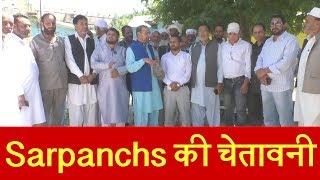 Mendhar में सुविधाएं न मिलने से खफा Sarpanchs की चेतावनी, Governor को सौंपेगे Resignation