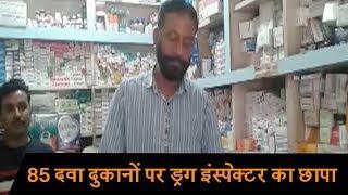 Rajauri में 85 दवा दुकानों पर Drug inspector का छापा,  चार के License निलंबित
