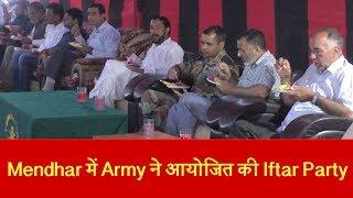 Mendhar में Army ने आयोजित की Iftar Party, सभी समुदाय के लोगों ने दिखाया भाईचारा