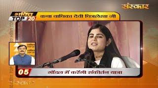 Bhakti Top 20 || 31 May 2019 || Dharm And Adhyatma News || Sanskar