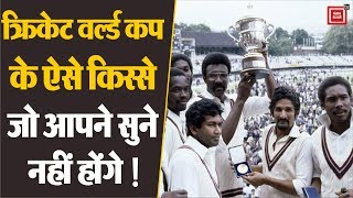 2019 Cricket World Cup | Cricket World Cup Interesting facts