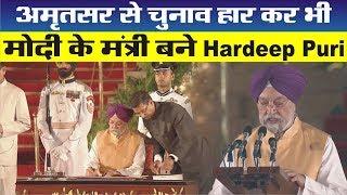 Election हार कर भी Minister बने Hardeep Puri !