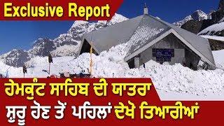 Super Exclusive : देखिए सबसे पहले Shri Hemkunt Sahib Yatra 2019 की पूरी तैयारियां