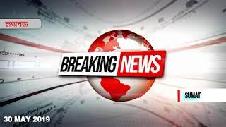 LUCKNOW Speed News-दिन भर की ख़ास खबरे (30/05/2019) !! KKD NEWS