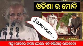 Pratap Sarangi (Odisha's Modi) taking oath as minister in Modi Government- ବିରଳ ମୁହୂର୍ତ୍ତ ର କାହାଣୀ