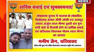 DPK NEWS |ADD|चित्तौड़गढ़ सांसद  एवं उदयपुर सांसद  को भारी मतों से विजयी होने पर हार्दिक बधाई