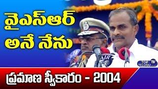 ప్రమాణ స్వీకారంలో జగన్ వెంట తెచ్చుకున్న వైస్సార్ ఆస్తి | YS Jagan Pramana Swikaram | Top Telugu TV