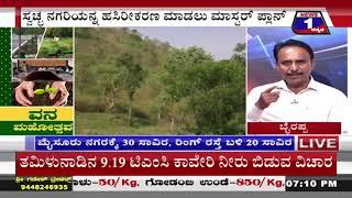 'ವನ' ಮಹೋತ್ಸವ..!(Forest' Celebrations!) News 1 Kannada Discussion Part 01