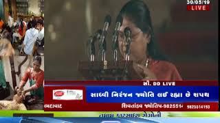 રાજતિલકઃ Sadhvi Niranjan Jyoti એ લીધા શપથ