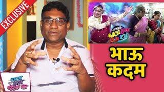 Bhalchandra Kadam (Bhau) Exclusive Interview    Chala Hawa Yeu Dya HUGE SUCCESS   Comedy Show