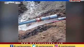 Navsari: પાણીની લાઈનમાં ભંગાણ - Mantavya News
