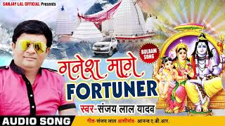 #Sanjay #Lal #Yadav #Bol #Bam #Song - गनेश माँगे FORTUNER - New Bhojpuri Bol Bam Songs 2018