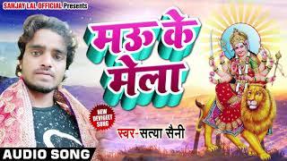 Satya Saini का New Bhakti Song | मऊ के मेला | Mau Ke Mela | Latest Bhakti Song 2018
