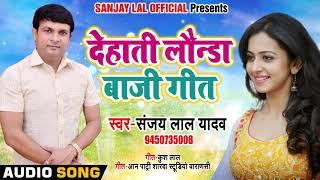 देहाती लौंडा बाजी गीत - Dehati Lounda Baaji Geet - Sanjay Lal Yadav - Bhojpuri Dhobi Geet 2019