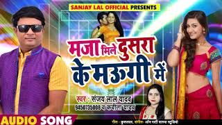 Bhojpuri Desi Live धोबी गीत (Dhobi Geet)   Maza Mile Dusra Ke Maugi Me   Sanjay Lal Yadav