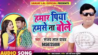 धोबी गीत - हमार पिया हमसे ना बोले - Hamaar Piya Hamse Na Bole - Sanjay Lal Yadav - Bhojpuri Songs