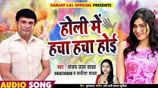 होली में हचा हचा होई - Holi Me Hacha Hacha Hoi - Sanjay Lal Yadav , Kavita Yadav - Holi Songs 2019
