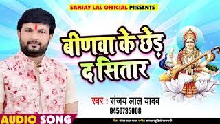 विणंवा के छेड़ द सितार - Veenwa Ke Chhed D Sitar - Sanjay Lal Yadav - Sarswati Vandana 2019
