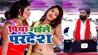 New Holi, पिया गईले परदेश, Piya Gayile Pardesh, Sanjay Lal Yadav