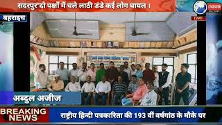 बहराइच में मनाया गया राष्ट्रीय हिन्दी पत्रकारिता की 193 वीं वर्षगांठ...
