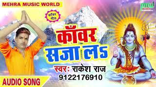 Rakesh Raj Ka -कावर सजा के- New Bhojpuri Kawar Audio Song 2018