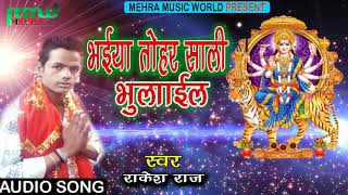 Rakesh Raj का Hit Devigeet - भइया तोहर साली भुलाइल - Super Hit  Devi Geet 2018