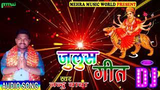 Nandu Baba का New Bhojpuri Devigeet  -  मईया अईली हो (जुलुस गीत ) -  Super Hit Devigeet 2018
