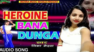 बिभा मेहरा के सबसे सुपरहिट खोरठा -Heroine Bana Dunga New Khortha Audio song 2018