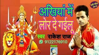 आगया  Rakesh Raj का - New Bhojpuri Devigeet - अखिया में लोर दे गइलू - Super Hit Song 2018