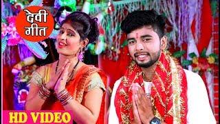 आइहै देवी मईया - New Bhojpuri Devigeet - Mayank Raj का - Super Hit Devigeet Video Song 2018