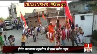 इंदौर के बदनावर में पाटीदार समाज द्वारा निकाला गया चल समारोह जिसमें बड़ी तादाद में रहे सभी मौजूद