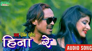 Hina Re-New Superhit Khortha Song 2019-Robin Rangeela