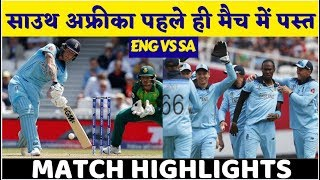 World Cup 2019 ENGvsSA: Ben Stokes shines as England beat South Africa by 104 runs | INDIAVOICE