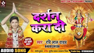 Bhojpuri Devi Geet - दर्शन करा दी - Darshan Kara Di - Ravi Lal Yadav - Bhojpuri Navratri Songs 2018