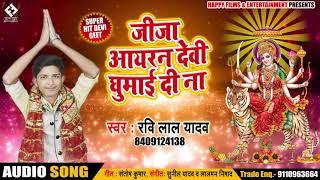 Ravi Lal Yadav (2018) का Superhit देवीगीत - जीजा आयरन देवी घुमाई दी ना - New Bhojpuri Devigeet
