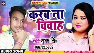 Shubham Singh का New #भोजपुरी Song - Karab Na Vivah - करब ना विवाह - Bhojpuri Songs 2018