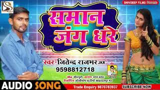 Jitendra Rajbhar JKR का सबसे हिट गरमा गरम गाना | समान जंग धरे - Saman Jang Dhare