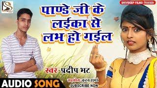 पांडय जी के लईका से लभ हो गइल - Pandy Ji Ke Laika Se Labh Ho Gail - Pradeep Bhatt